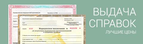 Медицинские справки и книжки Москва Ясенево