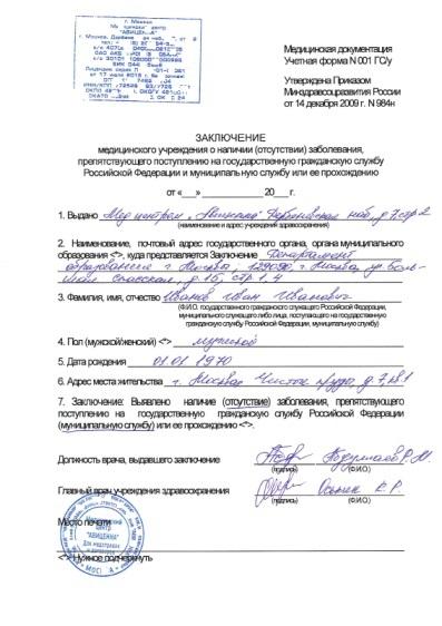 2011 БЛАНК ФОРМА 001 ГС У СКАЧАТЬ БЕСПЛАТНО