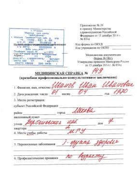 Мед справка 086 у Москва Покровское-Стрешнево