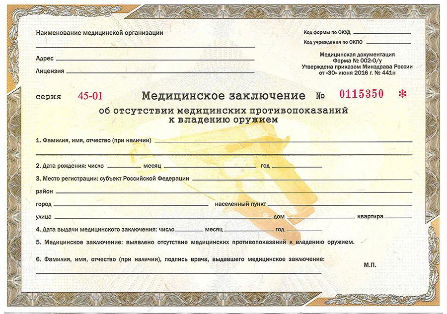 Купить водительскую справку с наркологом и психиатром в Москве Гольяново