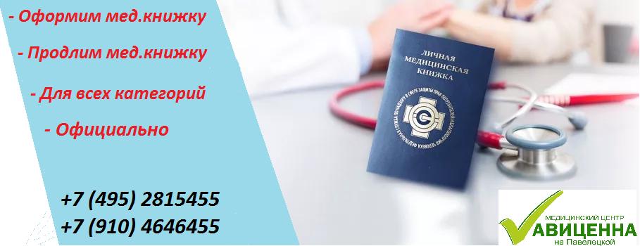 Сделать медицинскую книжку в Хотьково официально вао